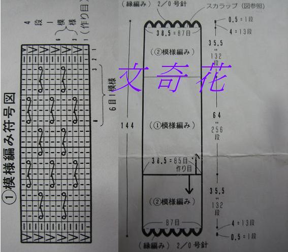 樹葉圍巾圖解3.JPG