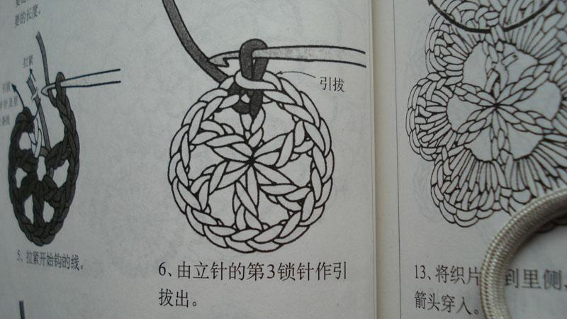 6:由立针的第3锁针作引拔出