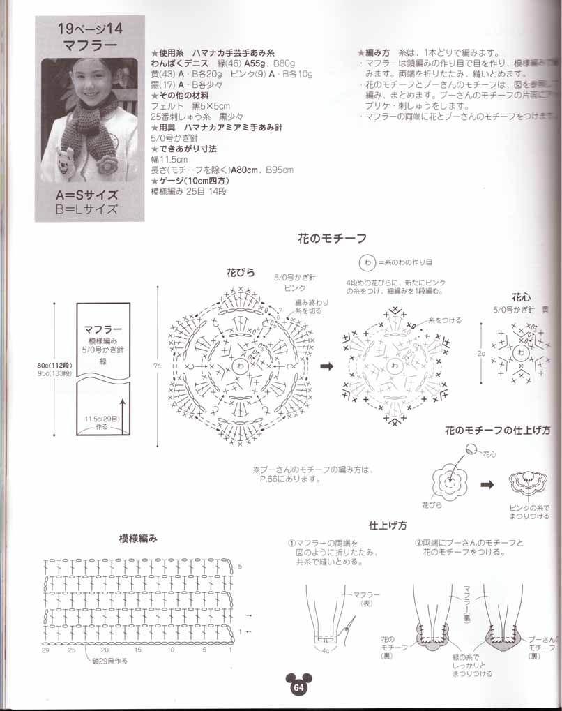 小熊维尼围巾图解2.jpg