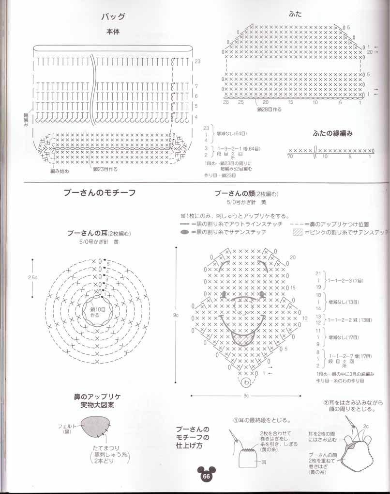 小熊维尼围巾图解4.jpg