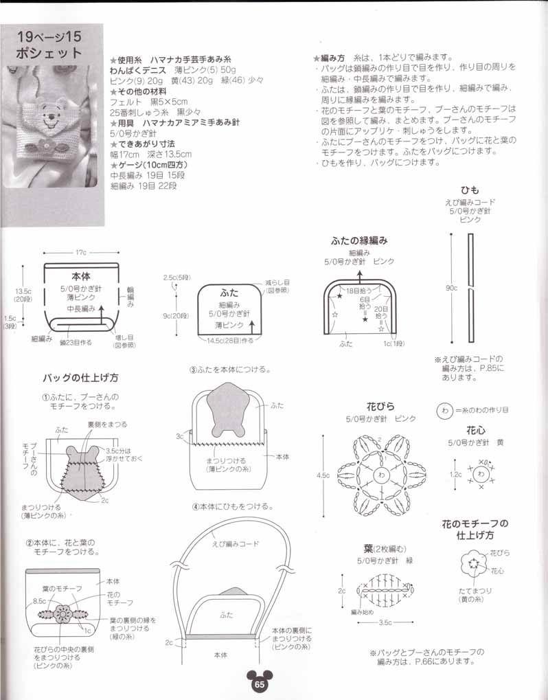 小熊维尼围巾图解3.jpg