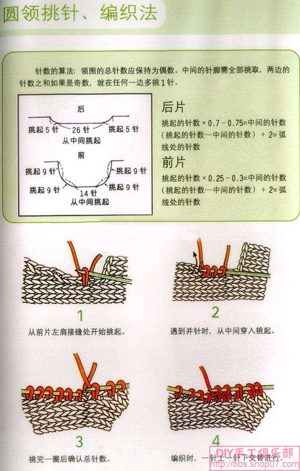 圆领织法挑针