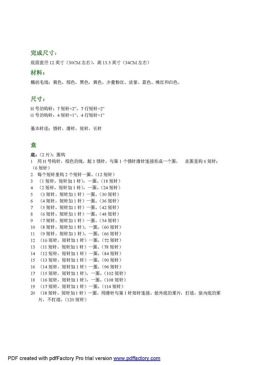 钩针盒套件_Page_11.JPG