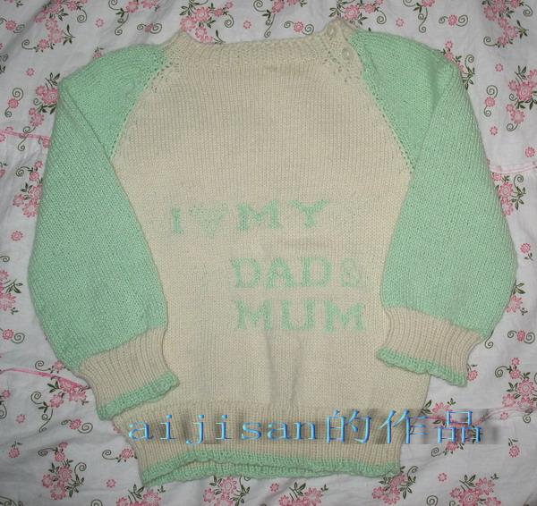 宝宝的毛衣
