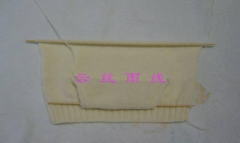 织到与口袋前片一样长为止。
