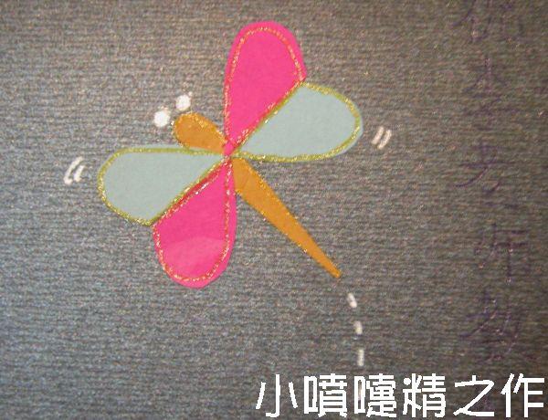 爱心蜻蜓2