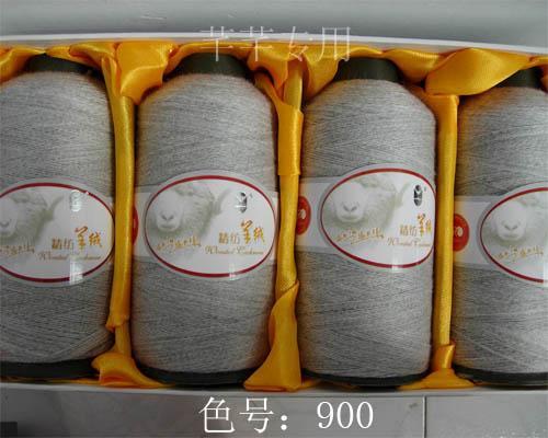 红豆精纺羊绒900.jpg