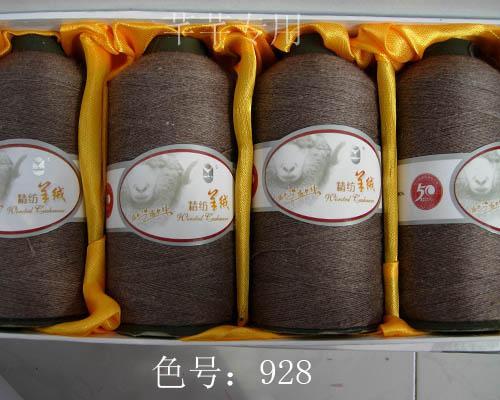 红豆精纺羊绒928.jpg