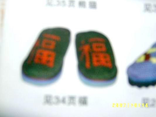 求助:福字毛线拖鞋的图案