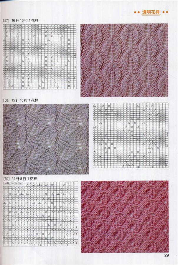 树叶花编织图解