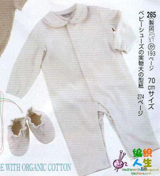 童装翻驳领睡衣结构图