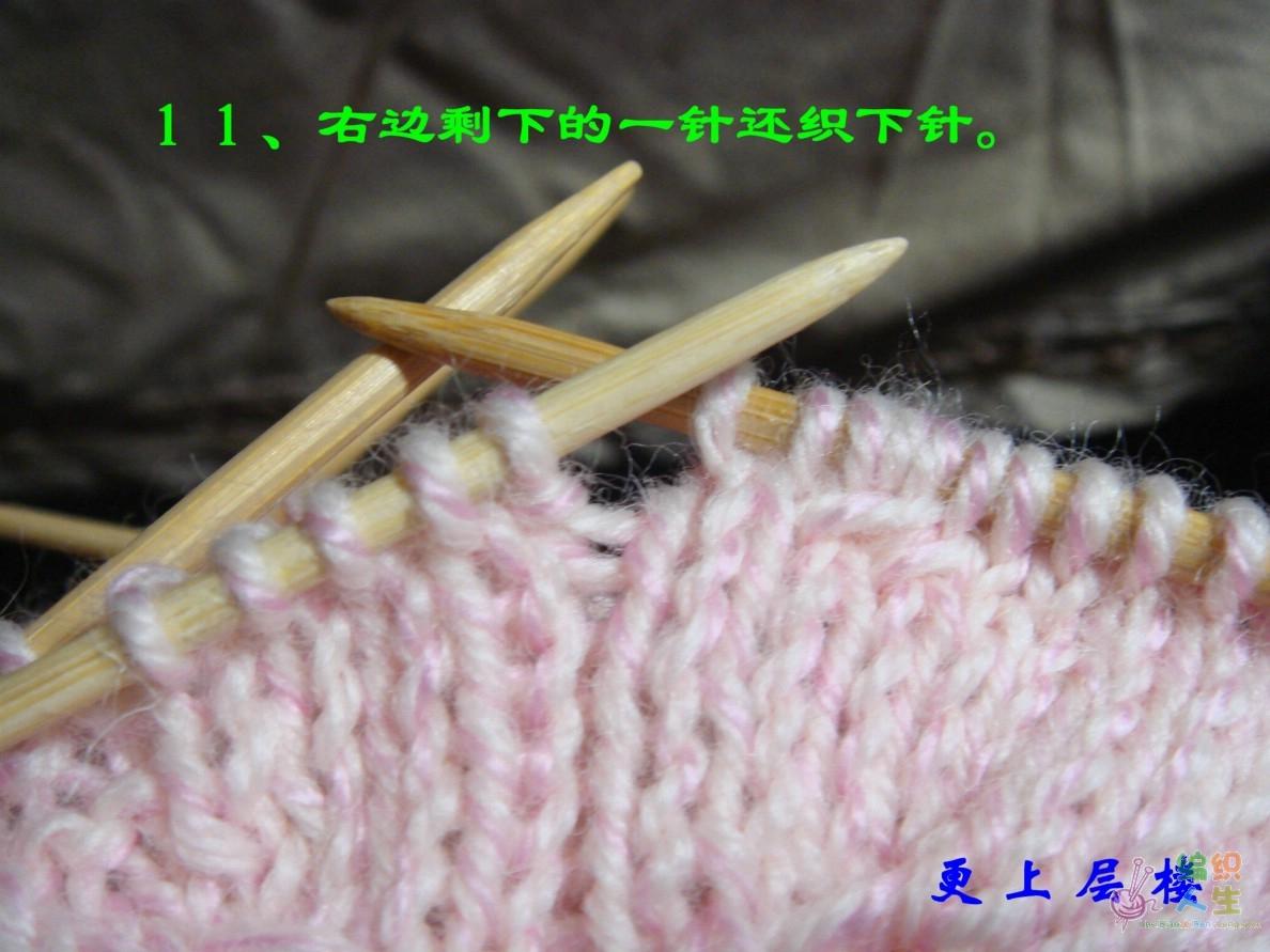新学的从上往下打毛衣的一种放针方法