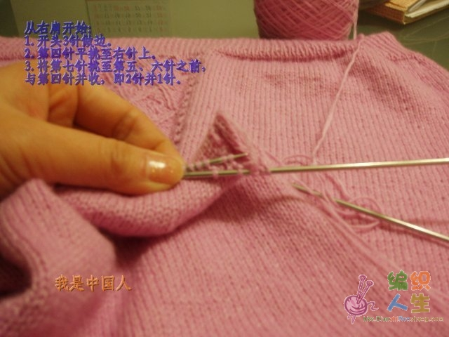 [棒针讨论] 羊毛衫斜肩的收法(完整了) - yn595959 - yn595959 彦妮