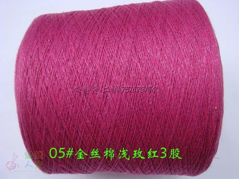 3股纯棉线跟一股进口金丝绞在一起(适合1.25-1.5钩针)