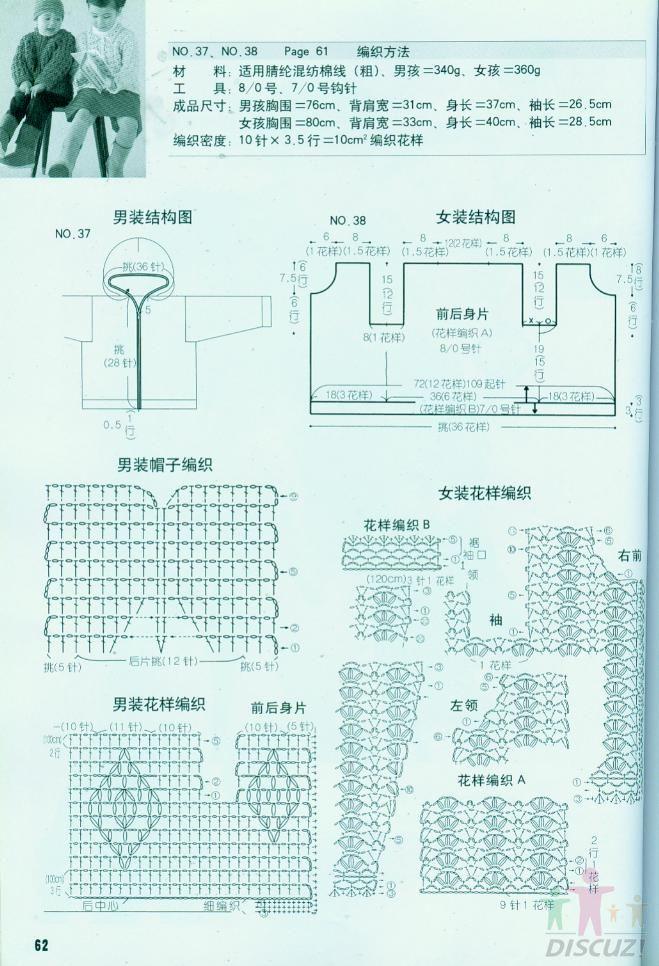 儿童毛衣钩针编织实例060.jpg