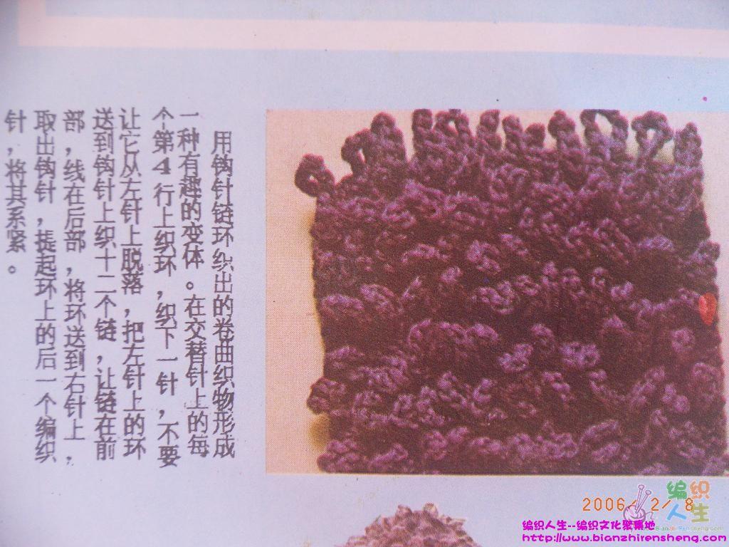 知萝卜丝花的织法