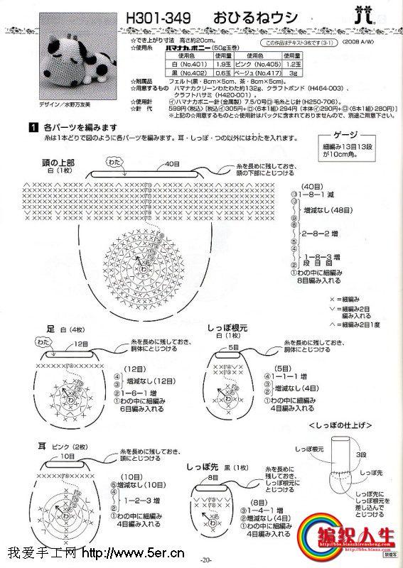 麻烦谁来帮忙翻译这个图解_编织人生论坛