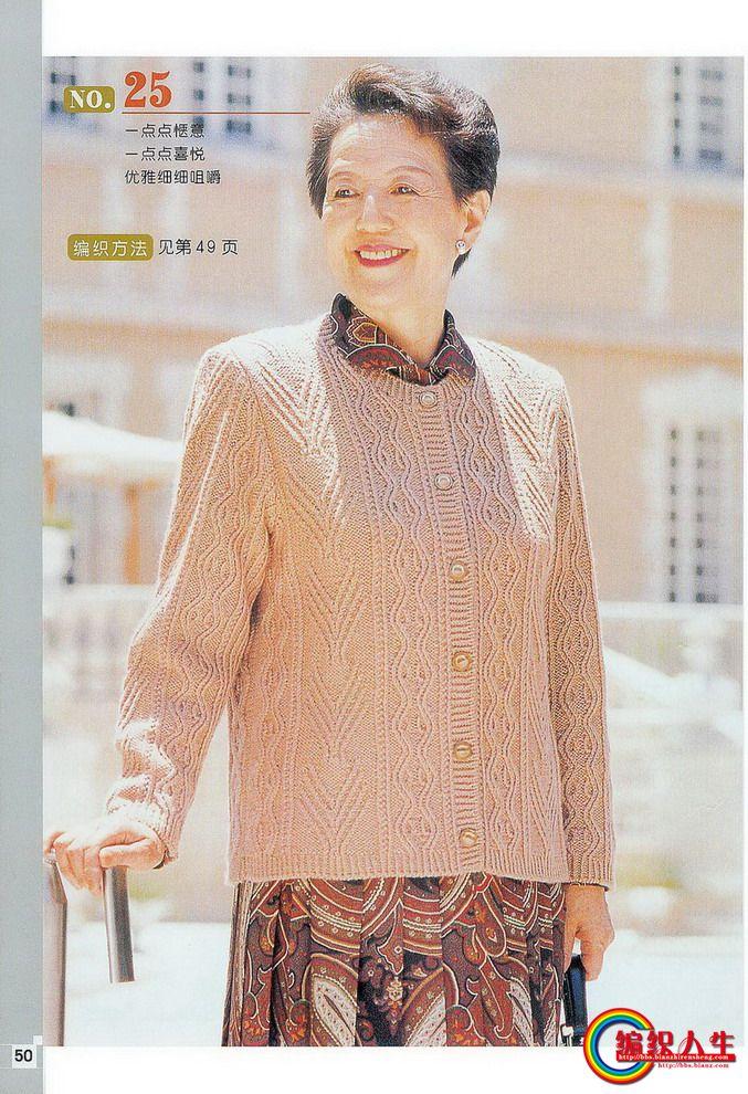 手工坊中老年毛衣编织——秋冬(二)