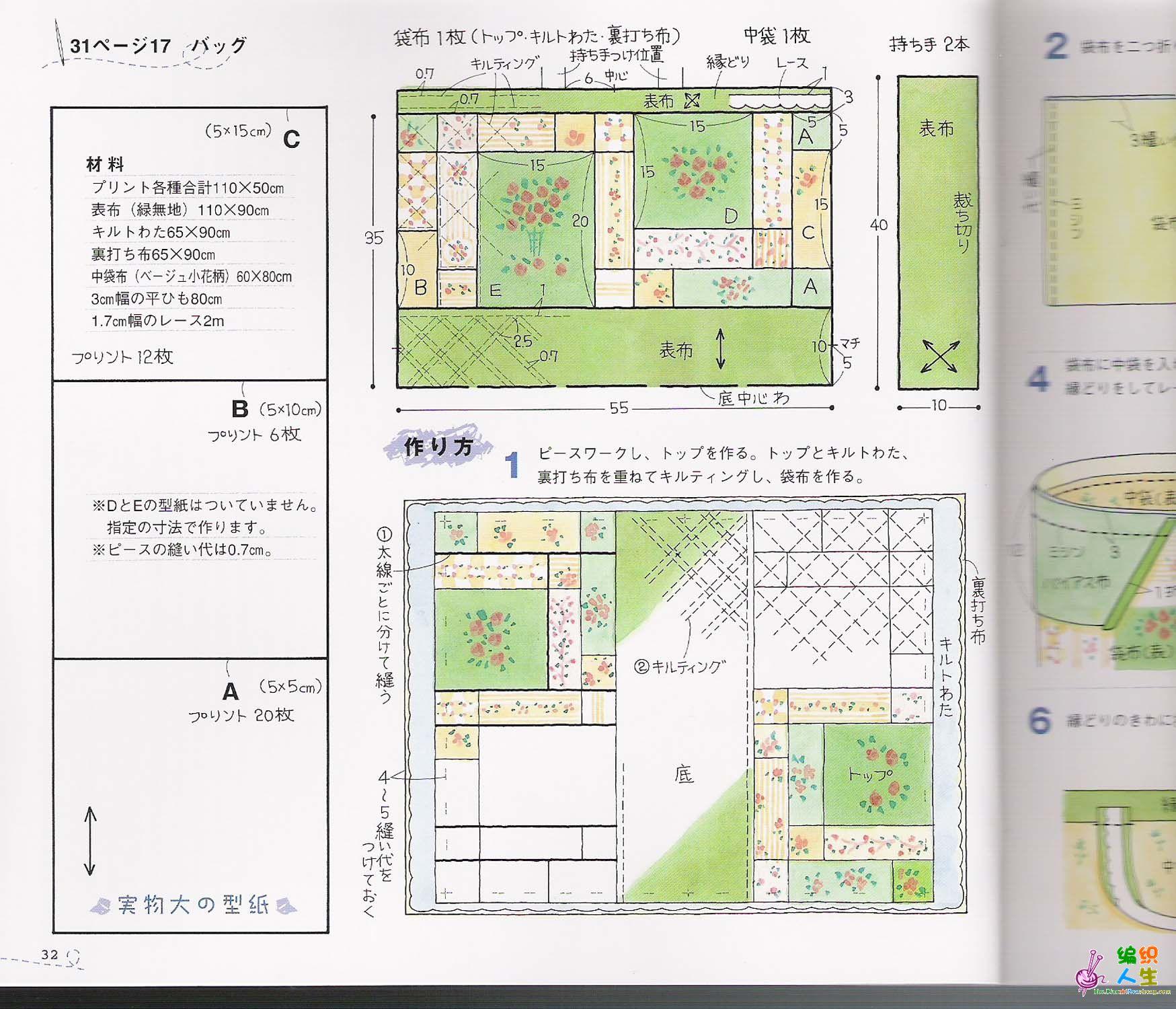 拼布生活裁縫圖案集:四角型篇 (32).jpg