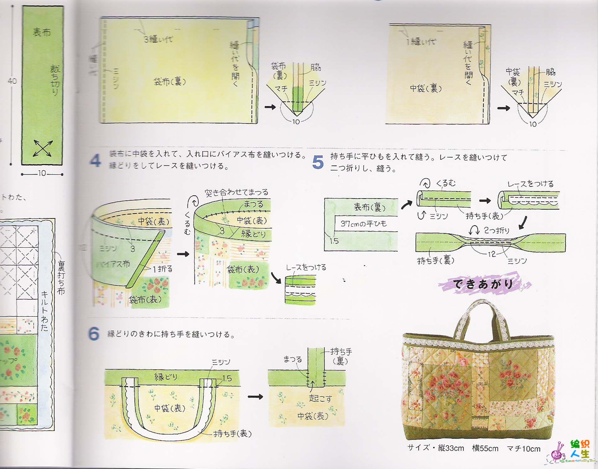 拼布生活裁縫圖案集:四角型篇 (33).jpg