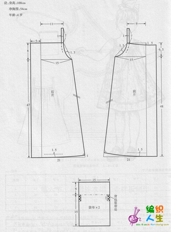 裙子裁剪图(斜襟背心裙,吊带裙,插肩连衣裙,男童工装裤)