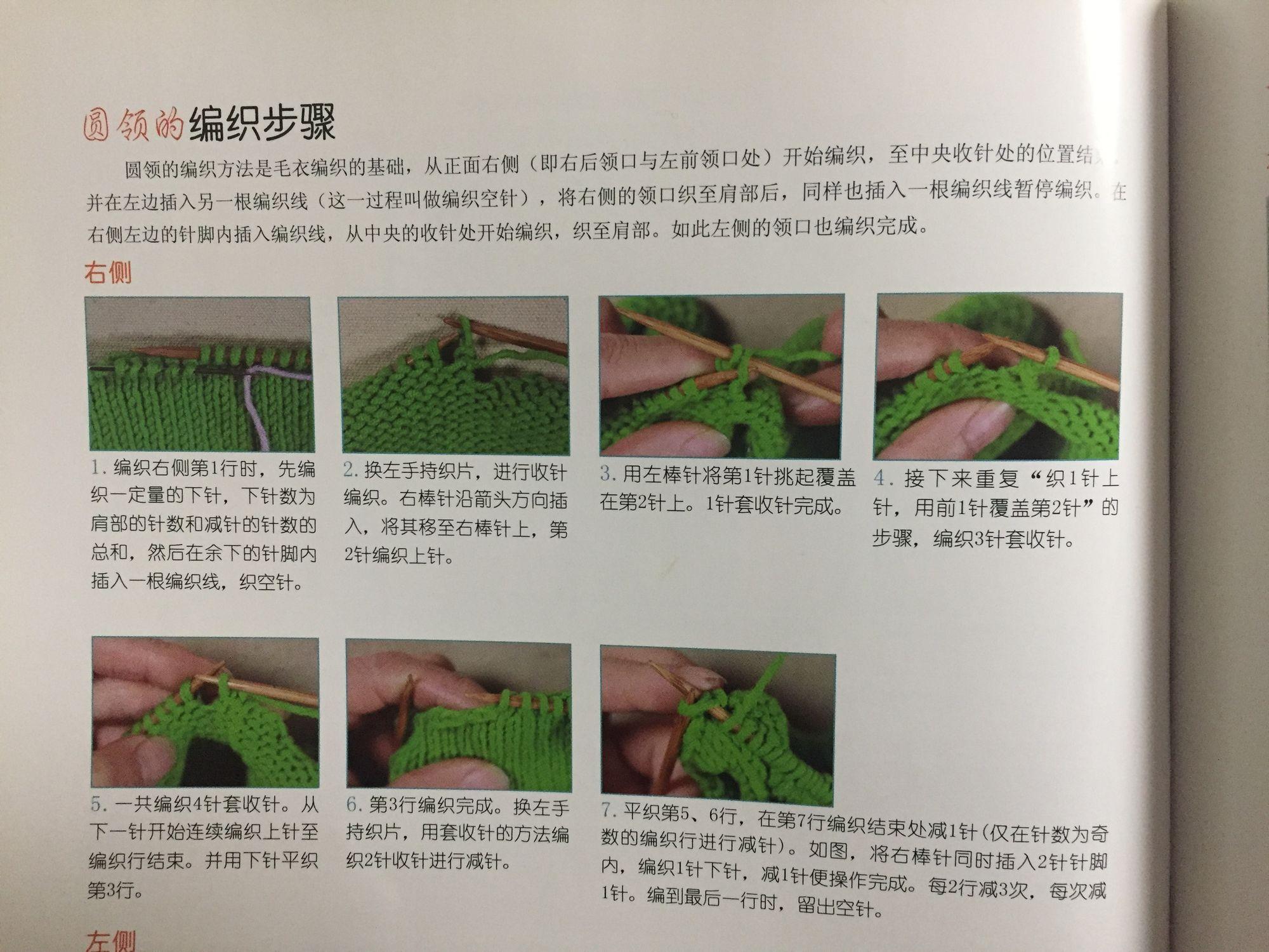 圆领的编织步骤