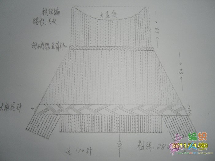 大圆领横织毛衣:这款也是样板,等编织时在设计图解。