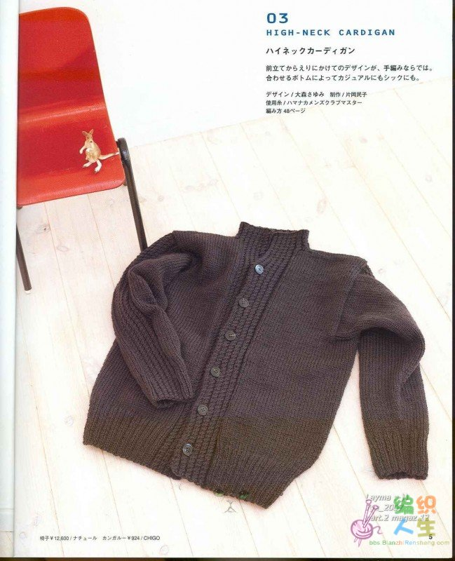 Ondori_I_Love_Knit_Men_13332_006.jpg