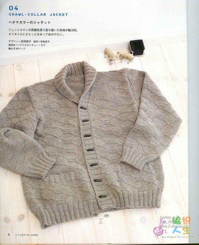 Ondori_I_Love_Knit_Men_13332_007.jpg
