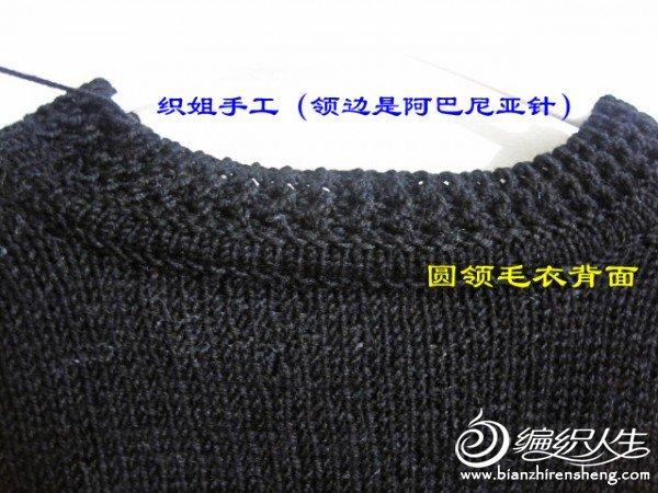 织姐手工--儿子的毛衣 (11).jpg