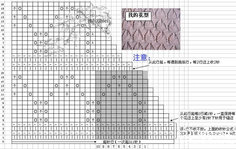 1-我的花型编织图.JPG