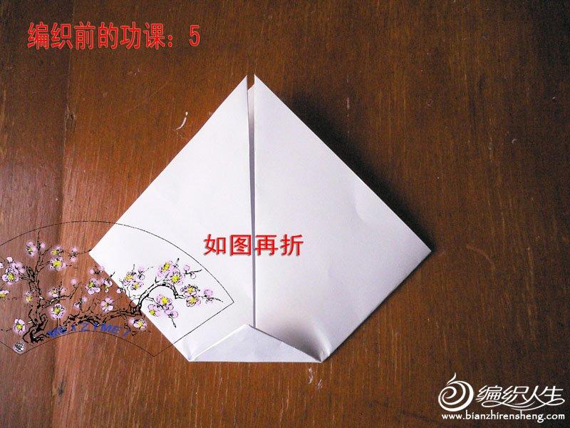 图示-5-再折-1.jpg