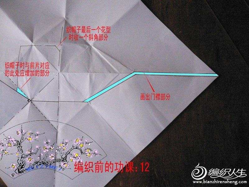 图示-12-门襟部分-1.jpg