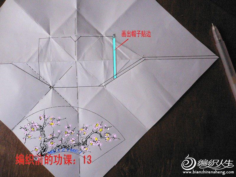 图示-13-帽子贴边部分-1.jpg