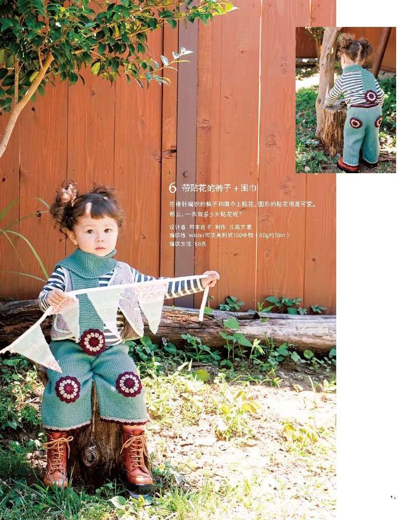 14762-最想编织的儿童毛衣-试读_页面_10.jpg