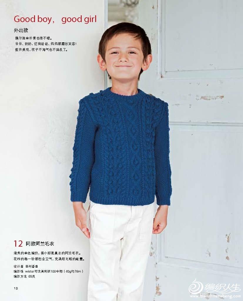 14762-最想编织的儿童毛衣-试读_页面_17.jpg