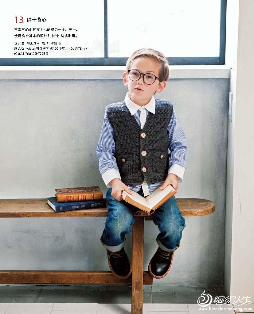 14762-最想编织的儿童毛衣-试读_页面_19.jpg