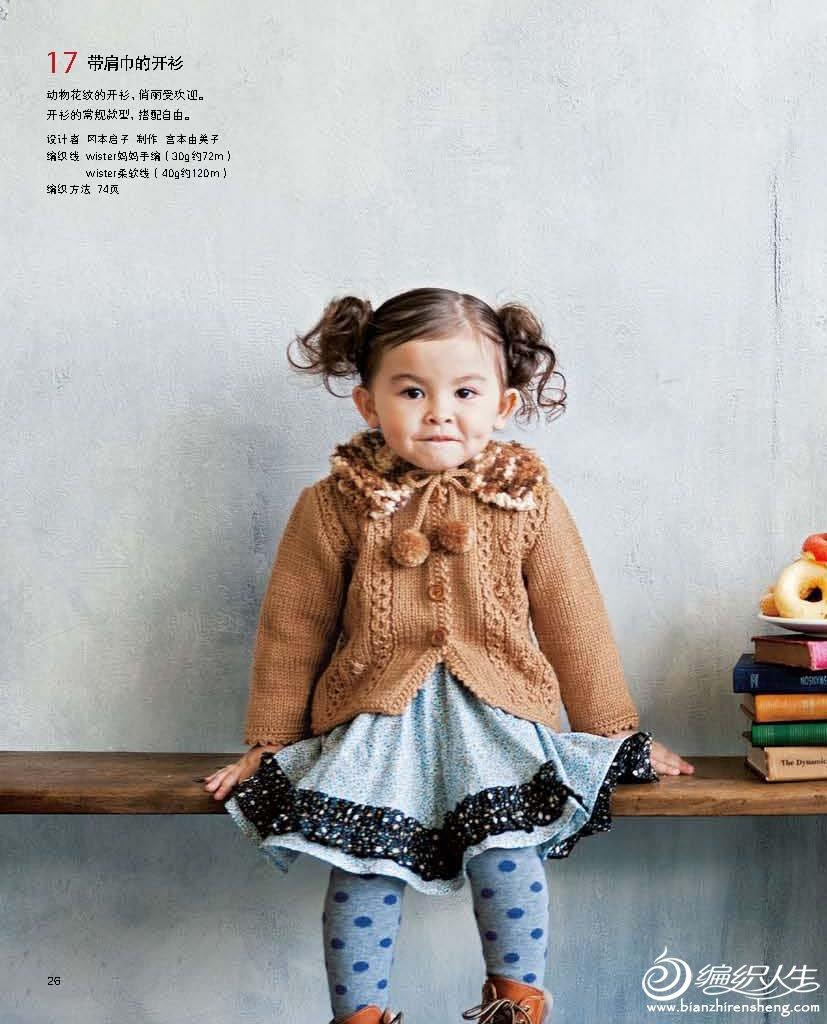 14762-最想编织的儿童毛衣-试读_页面_20.jpg