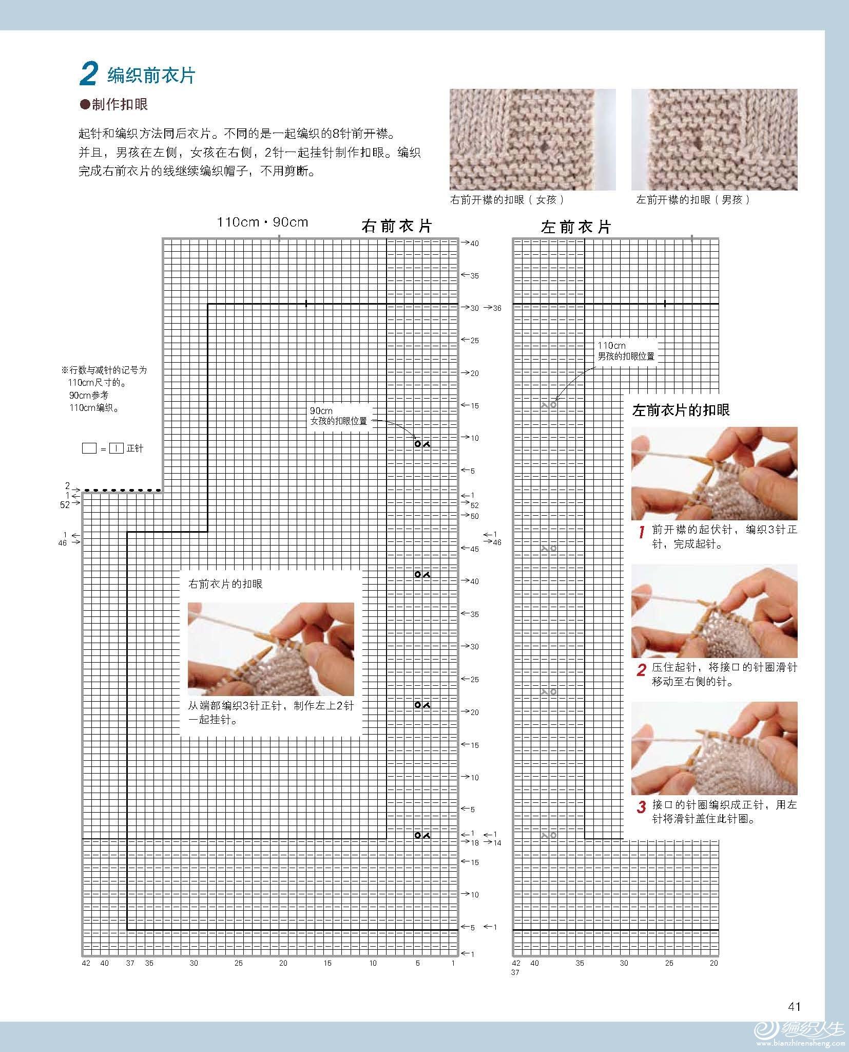 14762-最想编织的儿童毛衣-试读_页面_26.jpg