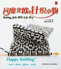 风靡北欧的针织小物-暖意融融的围巾披肩手套袜子 拷贝_副本_副本.jpg