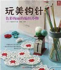 玩美钩针色彩绚丽的编织小物.jpg