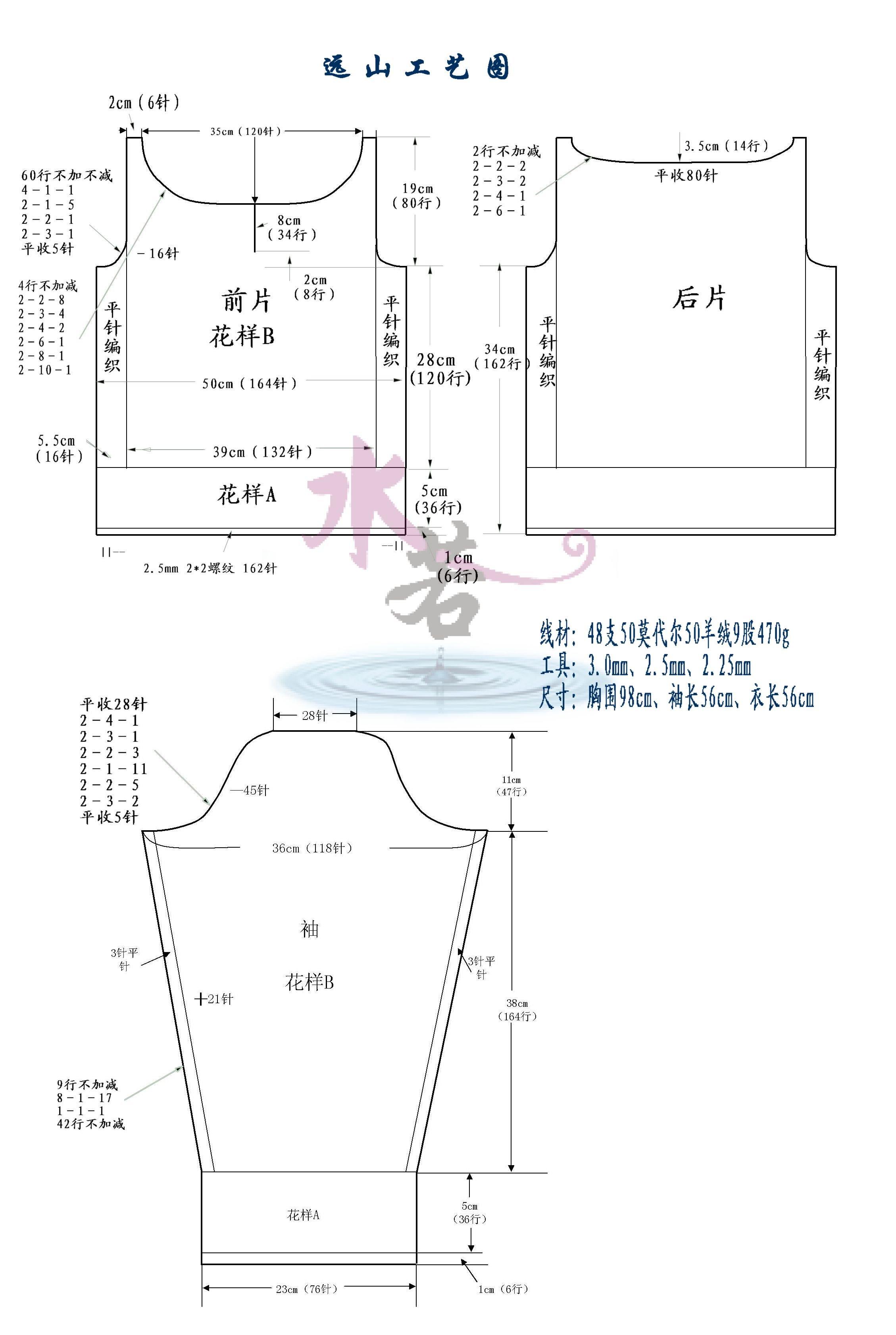 远山工艺图.JPG