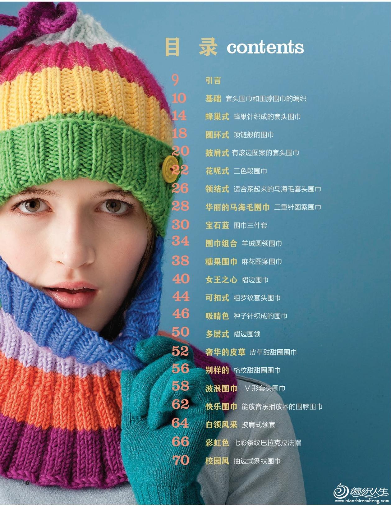 颈上添花:41款风格百变的围巾编织-6.jpg