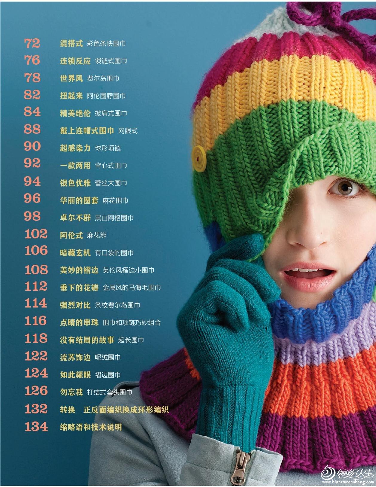 颈上添花:41款风格百变的围巾编织-7.jpg
