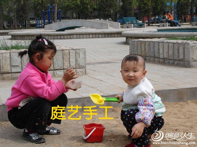 _宝贝在公园(2006—4月—28日) 019_副本.jpg