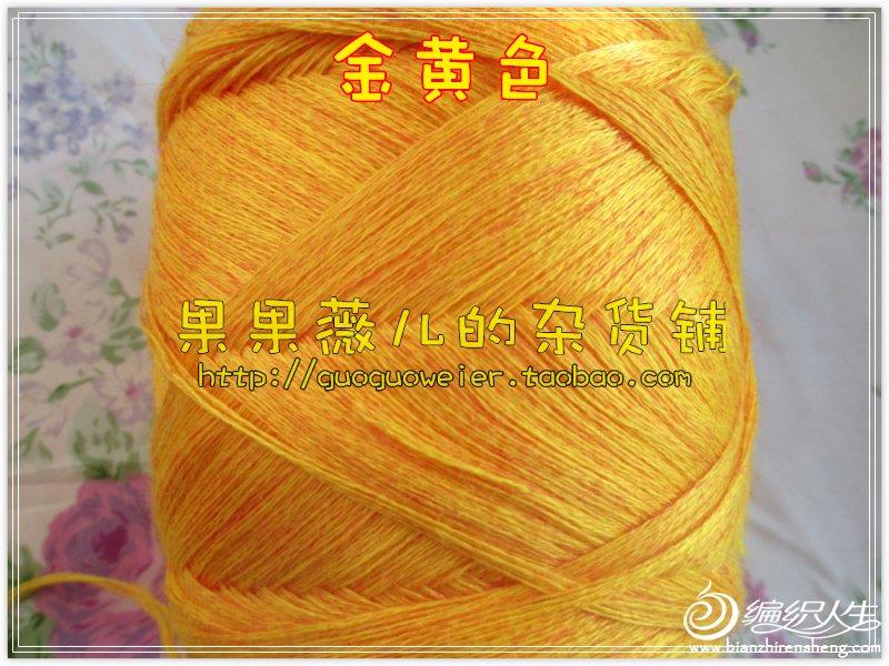 金黄色.jpg