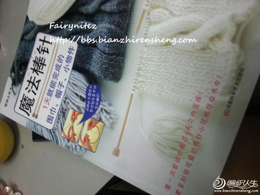 织围巾用的书