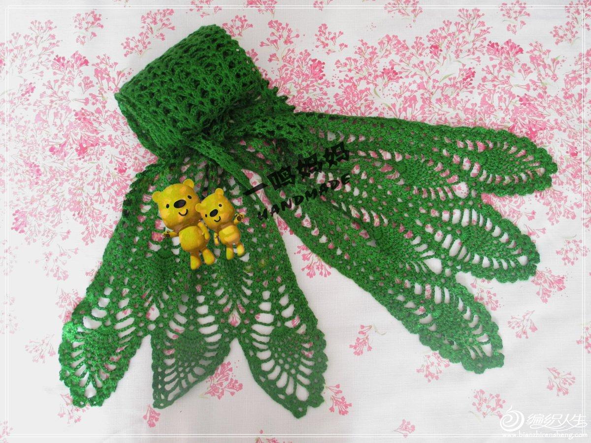 绿萝围巾 (2).jpg