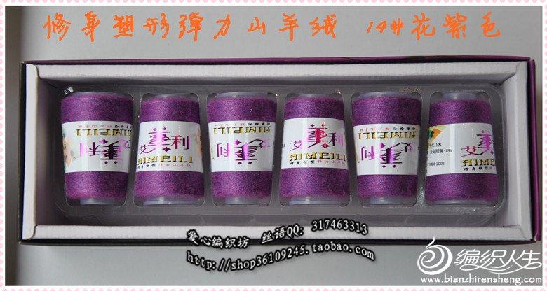 修身塑形弹力山羊绒 14#花紫色.jpg