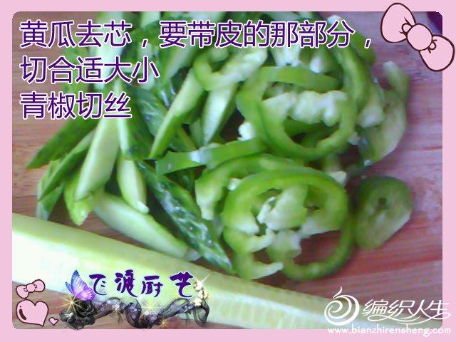 黄瓜青椒.jpg